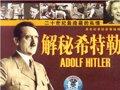 希特勒爱将被暗杀 无名小村庄遭血腥大屠