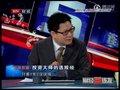 视频:《财经五连发》投资大师的选股经