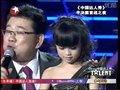 《中国达人秀》龙凤英伦组合客串lady gaga