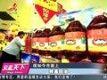 视频:网帖称农业部机关幼儿园不吃转基因食用油