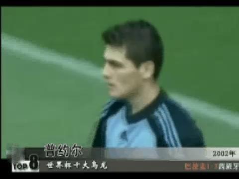 视频:世界杯史上十大乌龙 扎卡尔多诡异失球