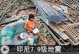 印尼7.9级地震