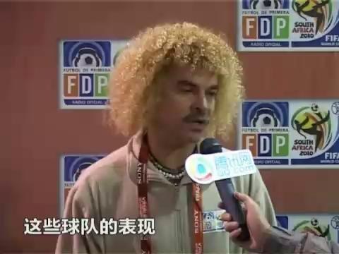 """视频特辑:绝对巨星 """"金毛狮王""""力挺阿根廷"""