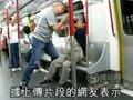 香港醉汉不文明举止 地铁挑衅老外被锁喉