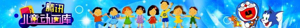腾讯儿童动画库 为孩子打造更精彩动画