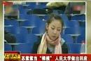 四川卫视引用《某某某》报道苏紫紫视频
