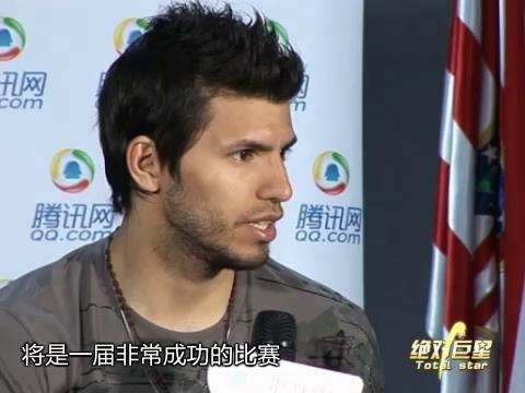绝对巨星02期:阿奎罗怀念在北京最美好时光