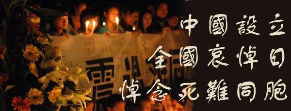 海外媒体高度评价中国设立全国哀悼日