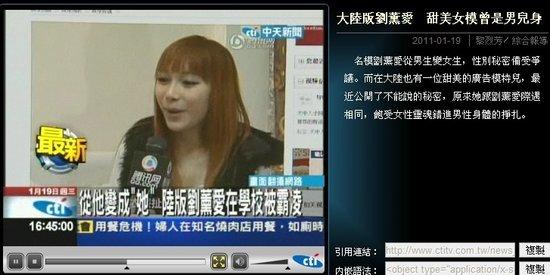台湾中天卫视《国际 两岸》引用《某某某》素材