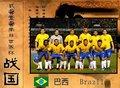 视频:世界杯32强列传——五星巴西