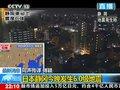 视频:日本静冈15日晚发生6.0级地震