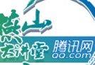 腾讯公益视频:燕山大讲堂