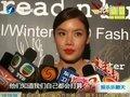 视频:天王嫂乐基儿否认婚变 暂无生子计划