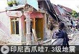 印尼西爪哇省7.3级地震