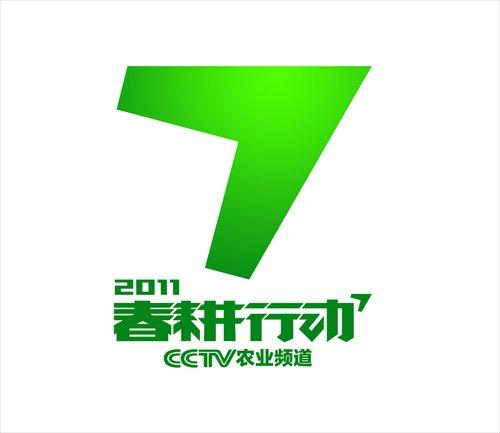 """""""2011春耕行动""""大型公益活动启动"""