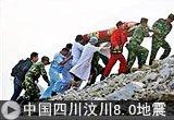 四川汶川8.0级地震