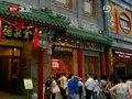 《这里是北京》重回前门大街 感受老北京韵味