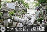 日本东北部7.2级地震