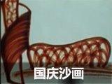 建国60年沙画作品--和谐篇
