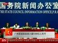 视频:广州亚运会总投入超1200亿人民币