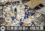 日本新��县近海6.8级地震
