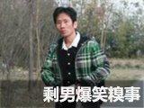 郑云原创:极品剩男的爆笑糗事