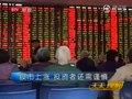 视频:《天天理财》股市上涨 投资还需谨慎