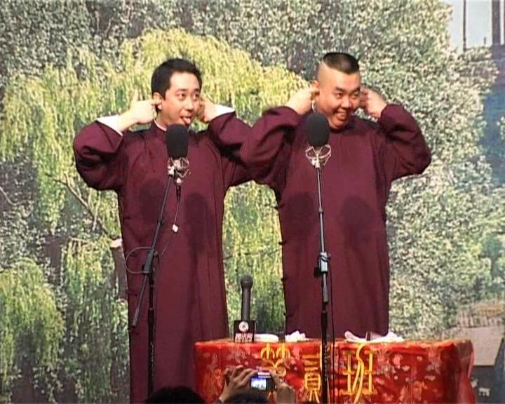 北京相声第二班2月26日专场视频专辑