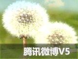 蒲公英不在流浪---腾讯微博V5推推宣传片