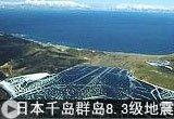 日本千岛群岛8.3级地震