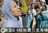 南亚7.6级地震
