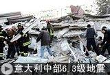 意大利中部6.3级地震