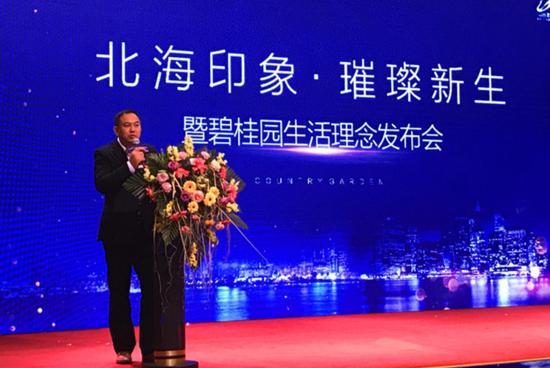 碧桂园北海印象生活理念发布会11月11日盛大举行