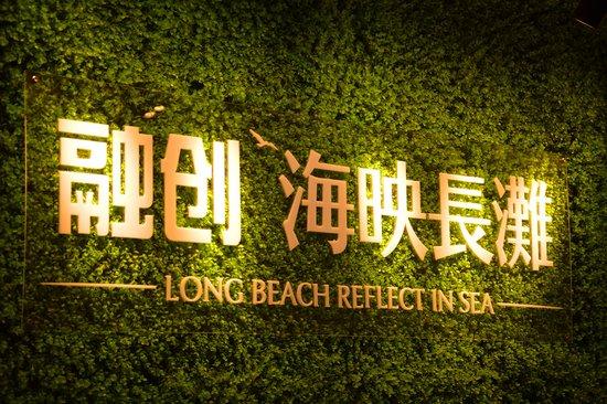融创海映长滩生活集合馆开放 可能是北海醉美房产展厅
