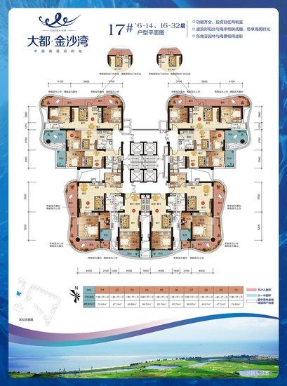 大都金沙湾5#、17#号楼47㎡~166㎡在售 均价8800/㎡