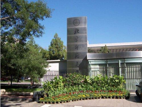 北京师范大学强势入驻北海 最牛学区房等你来抢