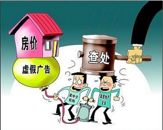 房地产市场整顿全面来袭 广告文案何去何从
