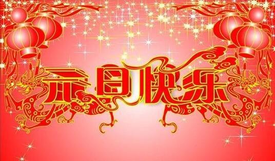 岁末返乡 佳源东方都市祝珠城人民元旦快乐