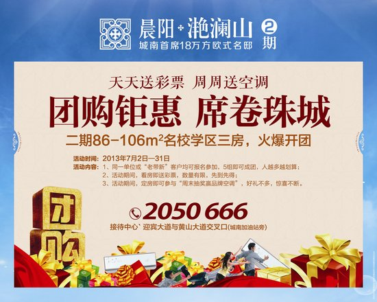 晨阳滟澜山 二期名校学区房团购钜惠席卷珠城