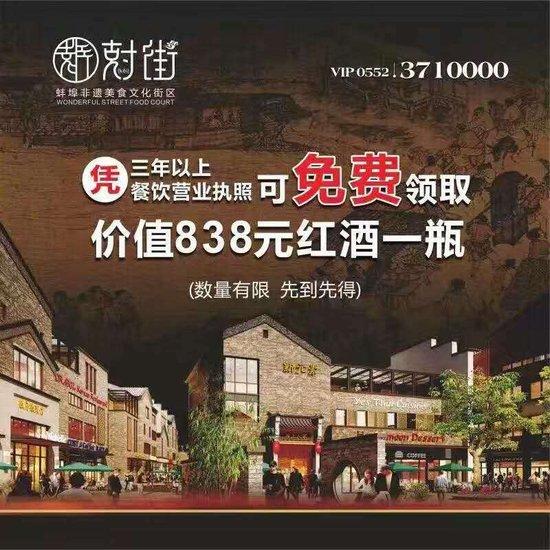 全蚌埠餐饮人请注意:尅街来了 免费送红酒!