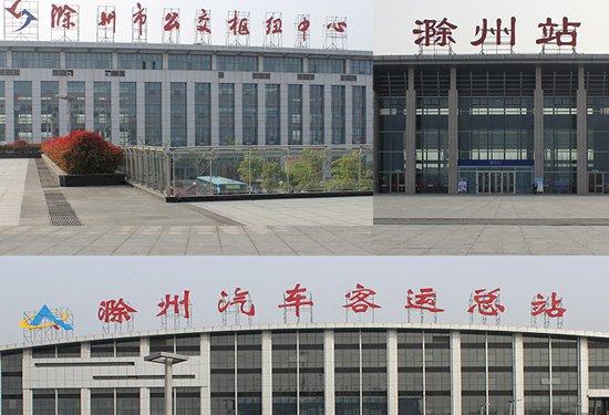 滁州中环城市综合体项目 带动及提升高铁站区