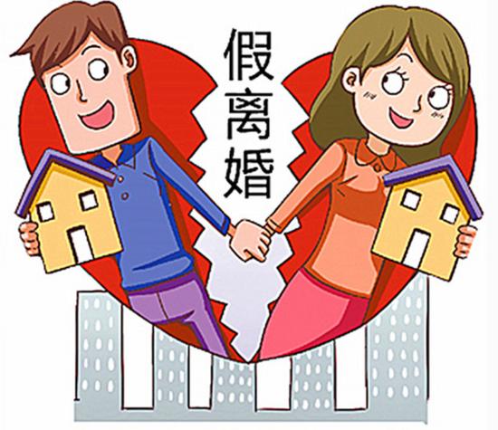 """反思""""离婚买房"""":政策能否有长效机制 少一些漏洞"""