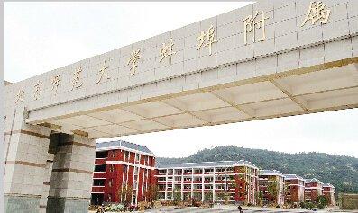 珠城百姓事 北师大蚌埠附属学校一期基本建成