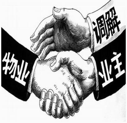 """物业服务纠纷高发 业主维权""""有道"""""""