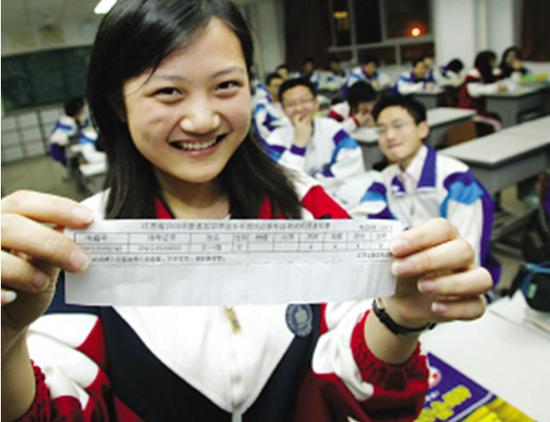 祥生艺境山城:高考分数抵钱 每超十分减一万