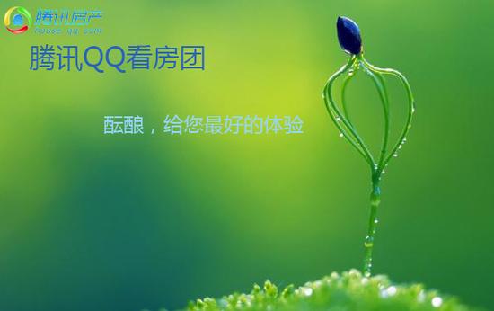 QQ看房团与风雨邂逅 延后酝酿给您更好的体验