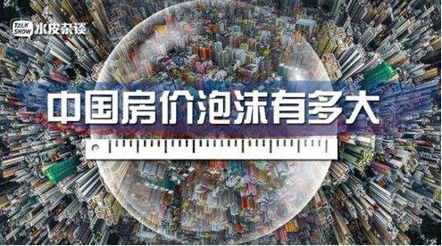 数据揭秘:中国房价泡沫有多大