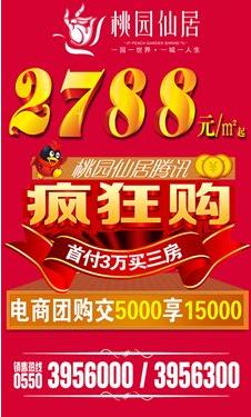 """滁州QQ看房团母亲节专场--""""世外桃源"""""""