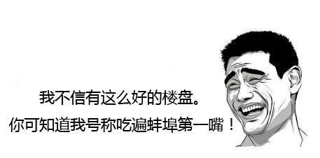 """万象新天滨淮苑:""""好吃嘴""""别找了 你要买房就来这!"""