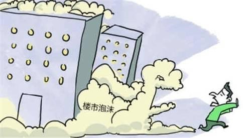 王一鸣:中国房地产泡沫主要集中在一二线城市